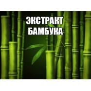 Экстракт бамбука сухой 10 гр