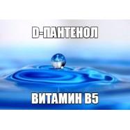 D-Пантенол, витамин В5 100 мл