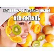 Ага-Виталь комплекс фруктовых кислот 10 мл