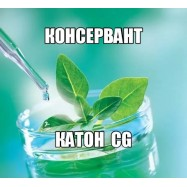 Консервант Катон CG 10 мл