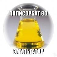 Полисорбат 80 (ТВИН, Лауропан) 100 мл