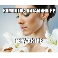 Тера-Актив стимулирующий комплекс витамина РР 100 мл