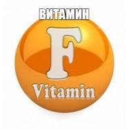 Витамин F 100 мл