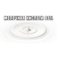 Молочная кислота 80% 100 гр