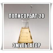Полисорбат-20 (ТВИН-20) 100 мл