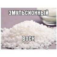 Ремивакс (аналог Полавакса), эмульсионный воск 1 кг