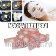 Тканевая прессованная маска 1 шт