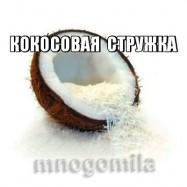 Кокосовая стружка 40 гр