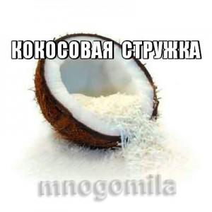 Кокосовая стружка 30 гр