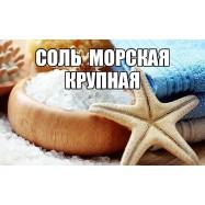 Морская соль натуральная крупная 100 гр