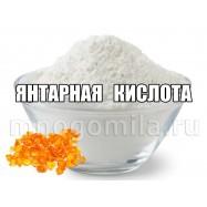 Янтарная кислота 100 гр