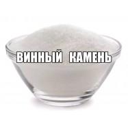 Винный камень 100 гр