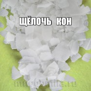 Щелочь Гидроксид калия KOH (ЧДА) 1 кг