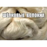 Натуральные шелковые волокна 5 гр