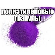 Фиолетовые полиэтиленовые гранулы скраб 10 гр