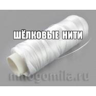 Шелковые нити 1 шт