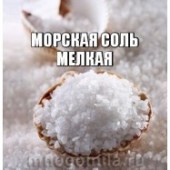 Морская соль натуральная помол №1 100 гр