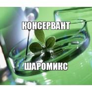 Шаромикс MCl ll Консервант 100 гр