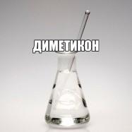 ДИМЕТИКОН 50 мл