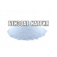 Бензоат натрия 100 - 500 гр