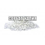 Сорбат калия 100 гр