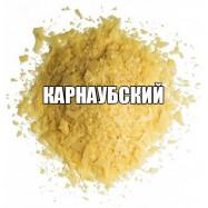 Воск КАРНАУБСКИЙ 50 гр