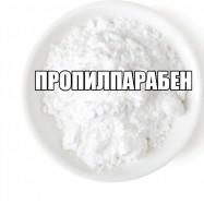 Пропилпарабен консервант 100 гр