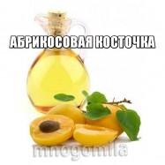 Абрикосовых косточек масло 100 гр