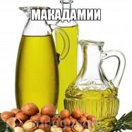 Макадамия масло
