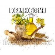 Горчичное масло 100 гр