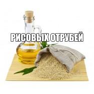 Рисовых отрубей рафинированное масло 100 гр