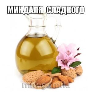 Миндаля сладкого масло рафинированное 100 мл