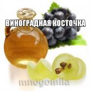 Виноградной косточки  масло 100 гр