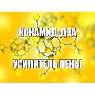Кокамид-ДЭА 100 гр