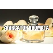 Аромафикс 10 мл