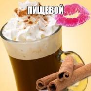Калуа (кофейный ликёр) 10 мл
