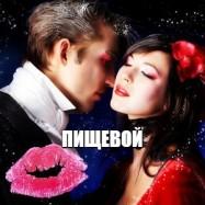 Опасный поцелуй 10 мл