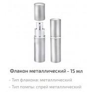 Флакон спрей 15 мл серебро