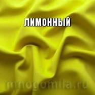 Лимонный жидкий пигмент 100 гр