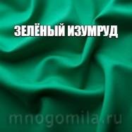 Зеленый изумруд жидкий пигмент 100 мл