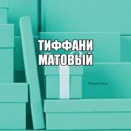 Тиффани жидкий пигмент 100 гр