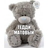 Серый Тедди жидкий пигмент 100 гр