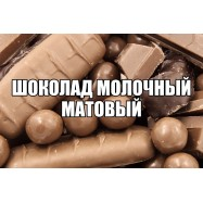 Молочный шоколад жидкий пигмент 10 мл