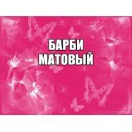 Розовый Барби жидкий пигмент 100 гр
