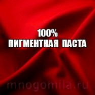 Пигментная паста красная 100 % 10 мл