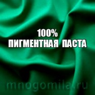 Пигментная паста зеленая 100 % 10 мл