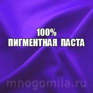 Пигментная паста фиолетовая 100 % 10 мл