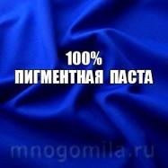 Пигментная паста синяя 100 % 10 мл