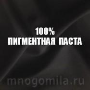 Пигментная паста черная 100 % 10 мл