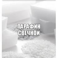Парафин белый кусковой 100 гр
